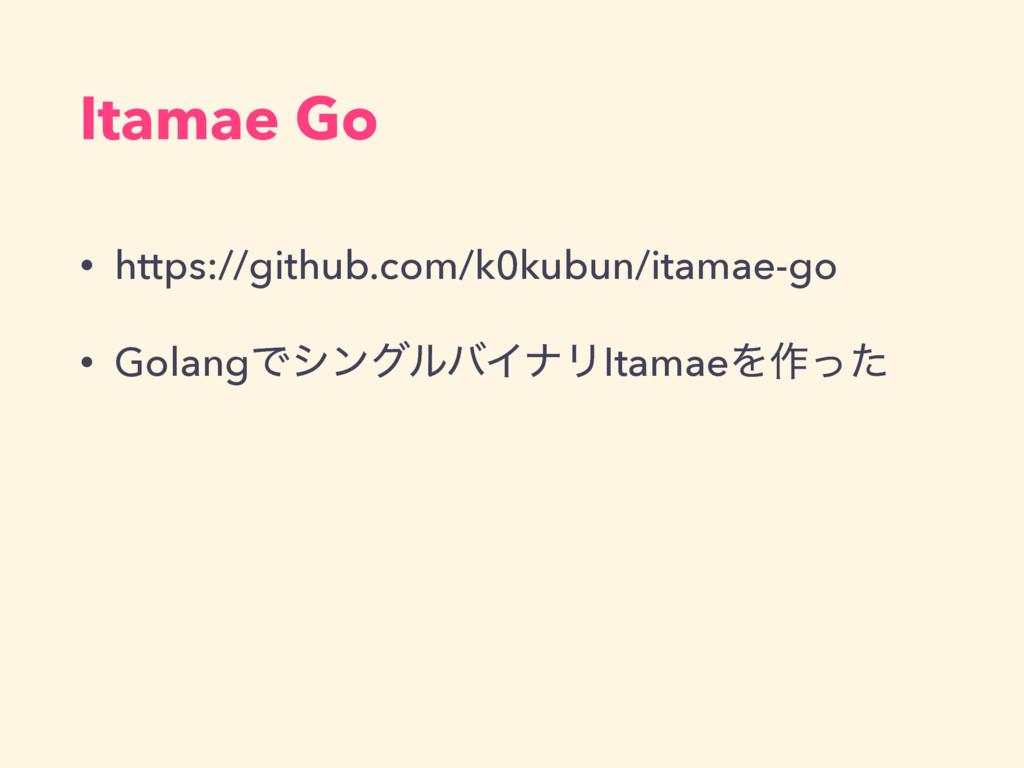 Itamae Go • https://github.com/k0kubun/itamae-g...