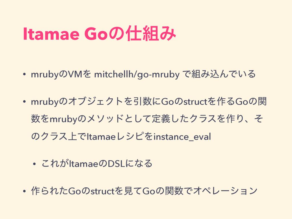 Itamae GoͷΈ • mrubyͷVMΛ mitchellh/go-mruby Ͱ...