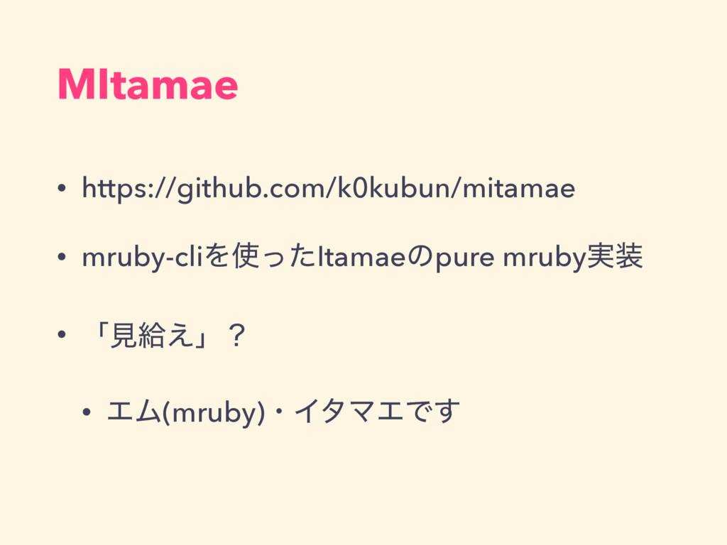MItamae • https://github.com/k0kubun/mitamae • ...