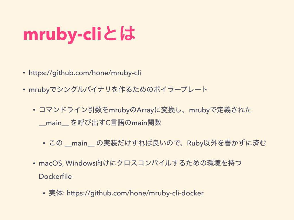 mruby-cliͱ • https://github.com/hone/mruby-cli...