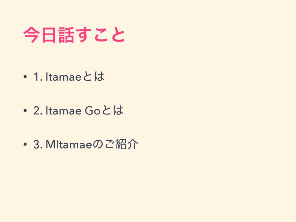 ࠓ͢͜ͱ • 1. Itamaeͱ • 2. Itamae Goͱ • 3. MIta...