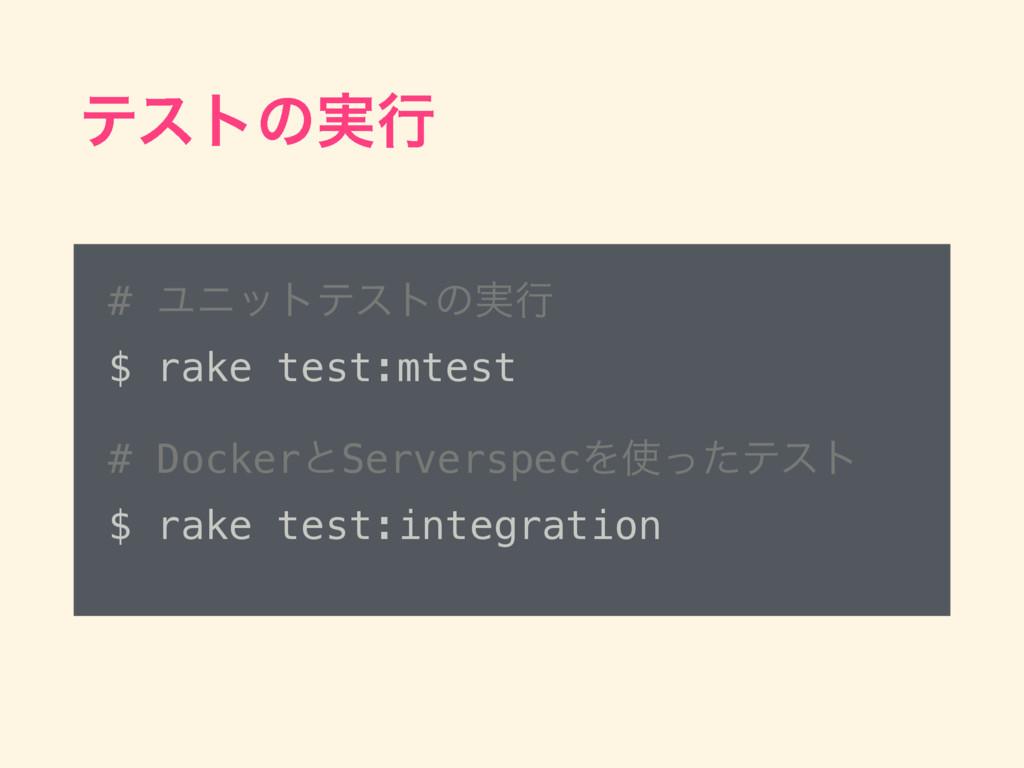 ςετͷ࣮ߦ # Ϣχοτςετͷ࣮ߦ $ rake test:mtest # Dockerͱ...