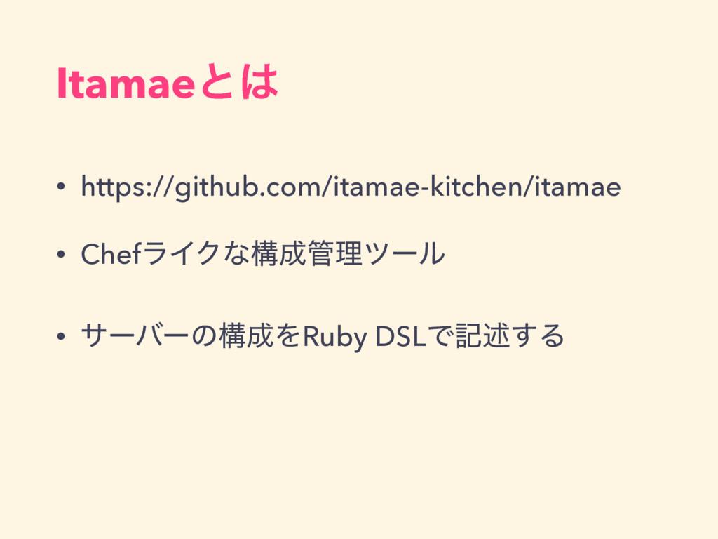 Itamaeͱ • https://github.com/itamae-kitchen/it...