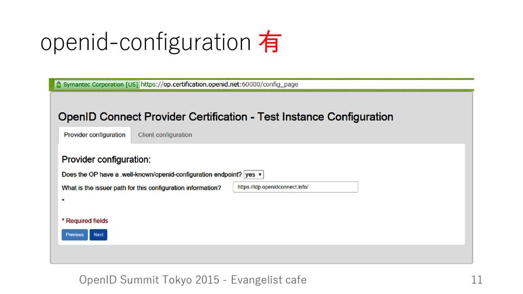 openid-configuration 有 OpenID Summit Tokyo 2015...