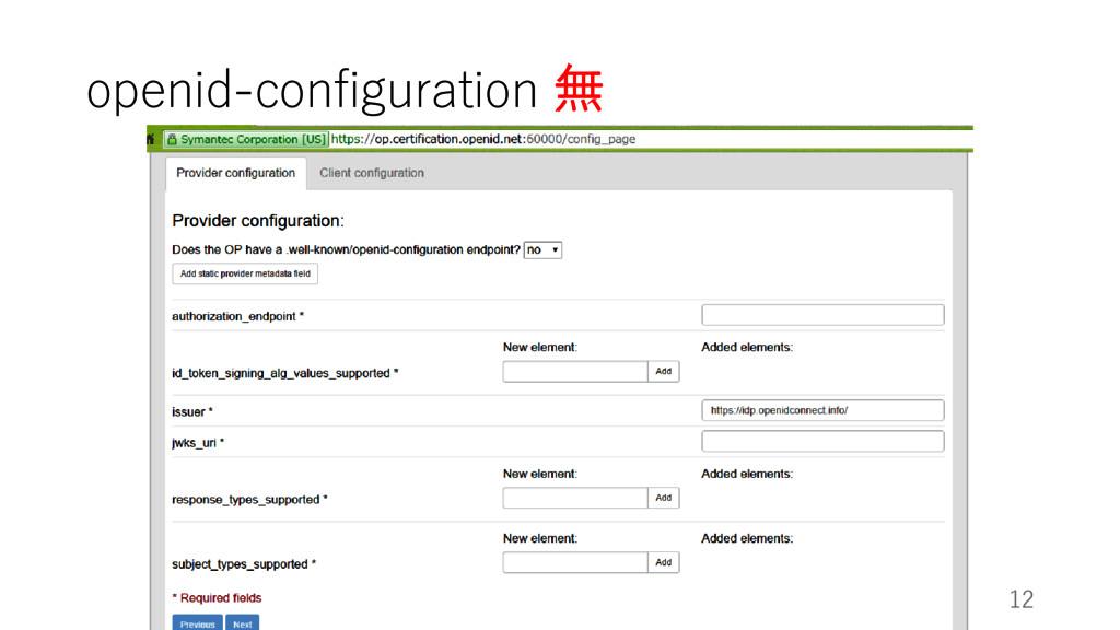 openid-configuration 無 OpenID Summit Tokyo 2015...