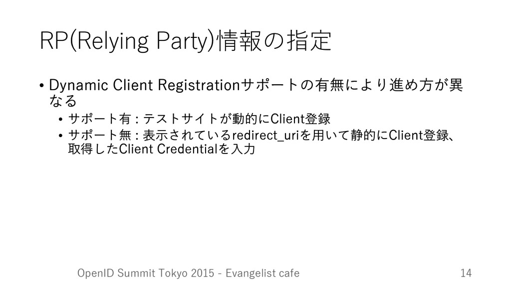 RP(Relying Party)情報の指定 • Dynamic Client Registr...
