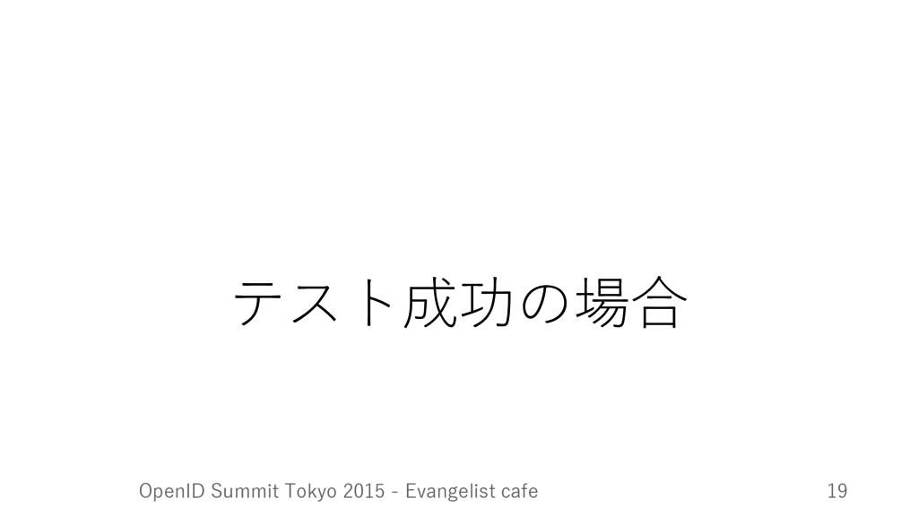 テスト成功の場合 OpenID Summit Tokyo 2015 - Evangelist ...