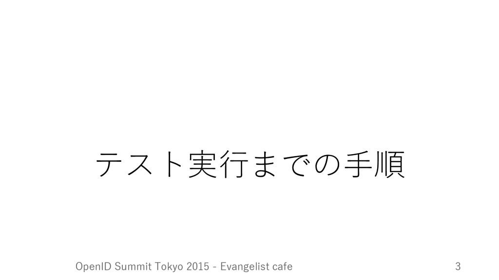 テスト実行までの手順 OpenID Summit Tokyo 2015 - Evangelis...