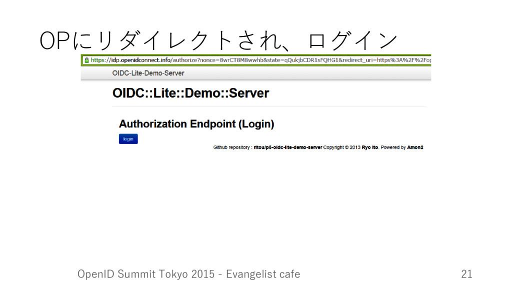 OPにリダイレクトされ、ログイン OpenID Summit Tokyo 2015 - Eva...