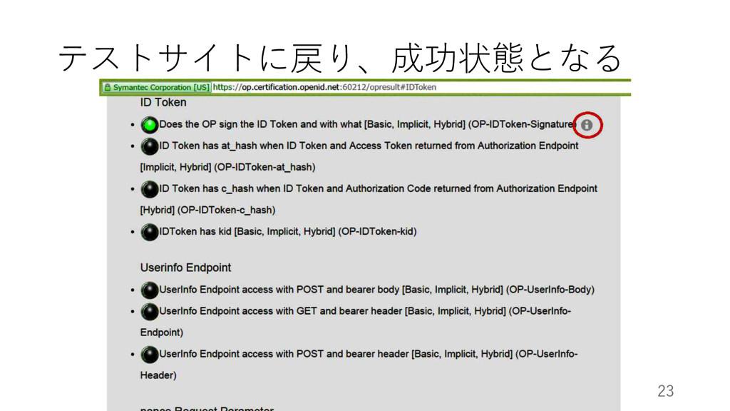 テストサイトに戻り、成功状態となる OpenID Summit Tokyo 2015 - Ev...