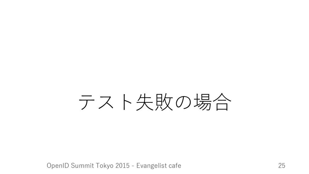 テスト失敗の場合 OpenID Summit Tokyo 2015 - Evangelist ...