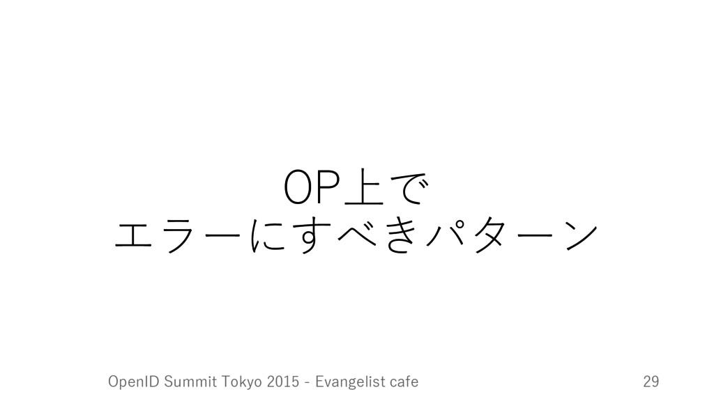 OP上で エラーにすべきパターン OpenID Summit Tokyo 2015 - Eva...