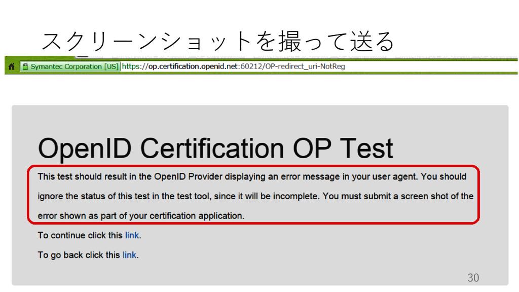 スクリーンショットを撮って送る OpenID Summit Tokyo 2015 - Evan...