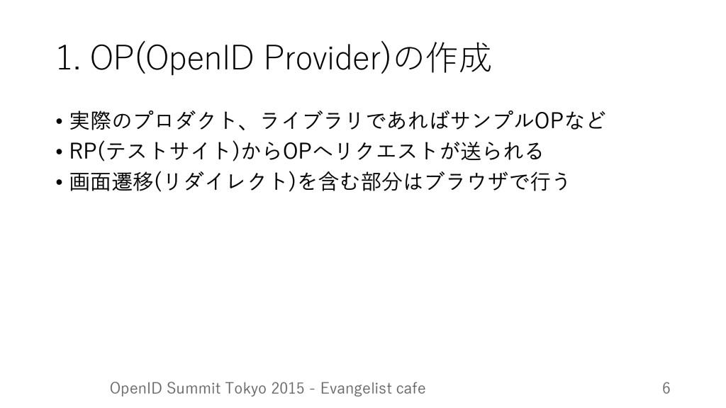 1. OP(OpenID Provider)の作成 • 実際のプロダクト、ライブラリであればサ...