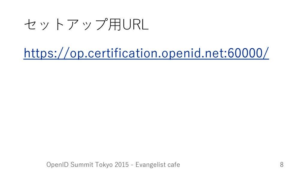 セットアップ用URL https://op.certification.openid.net:...