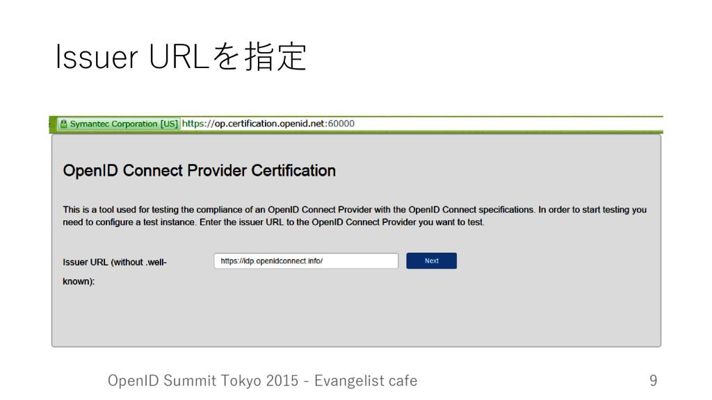 Issuer URLを指定 OpenID Summit Tokyo 2015 - Evange...