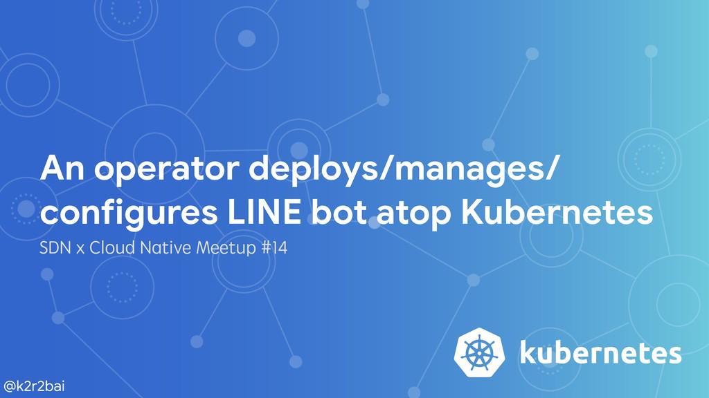 @k2r2bai An operator deploys/manages/ configure...