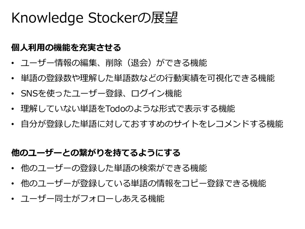 Knowledge Stockerの展望 他のユーザーとの繋がりを持てるようにする • 他のユ...