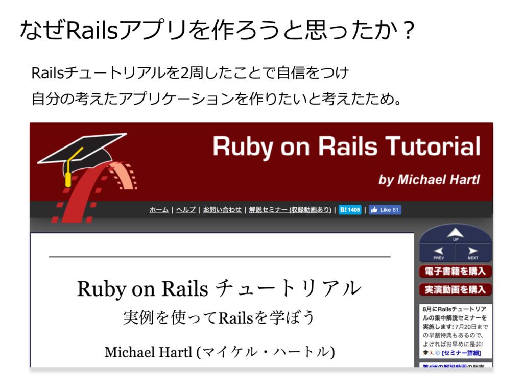なぜRailsアプリを作ろうと思ったか? Railsチュートリアルを2周したことで⾃信をつけ ...