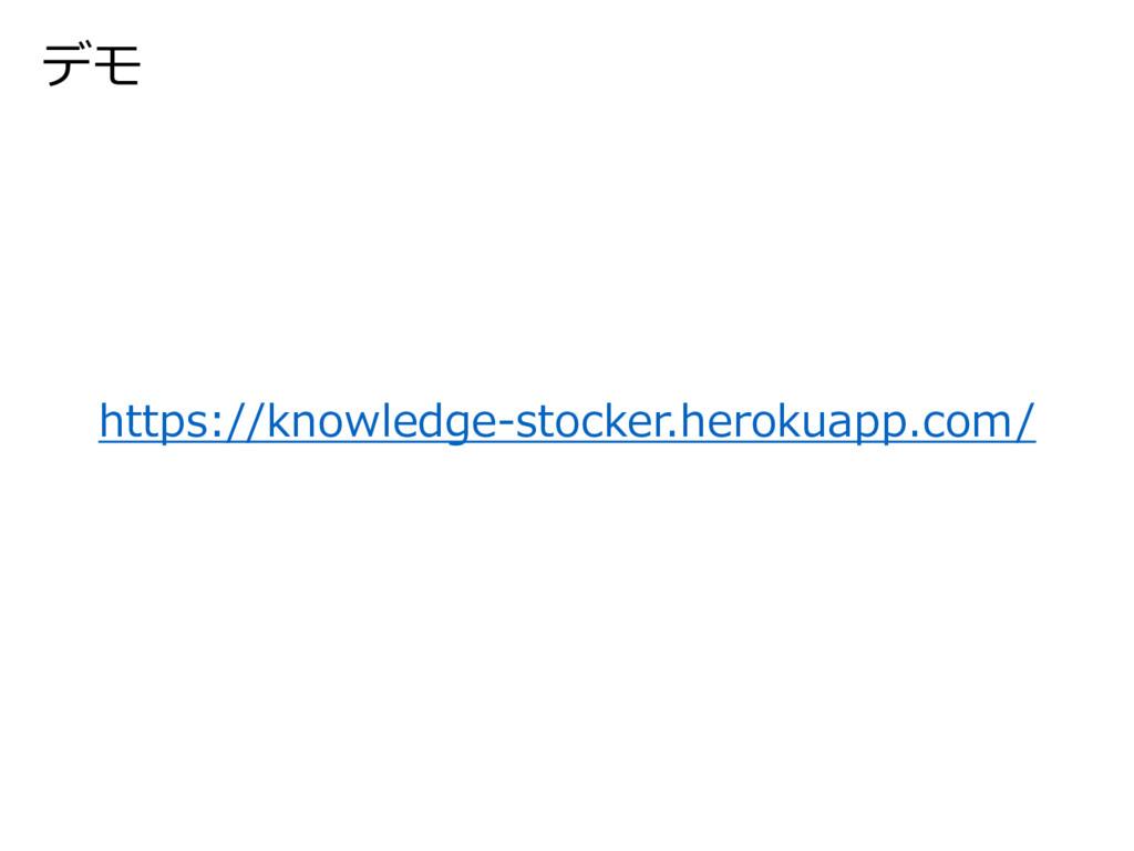 デモ https://knowledge-stocker.herokuapp.com/