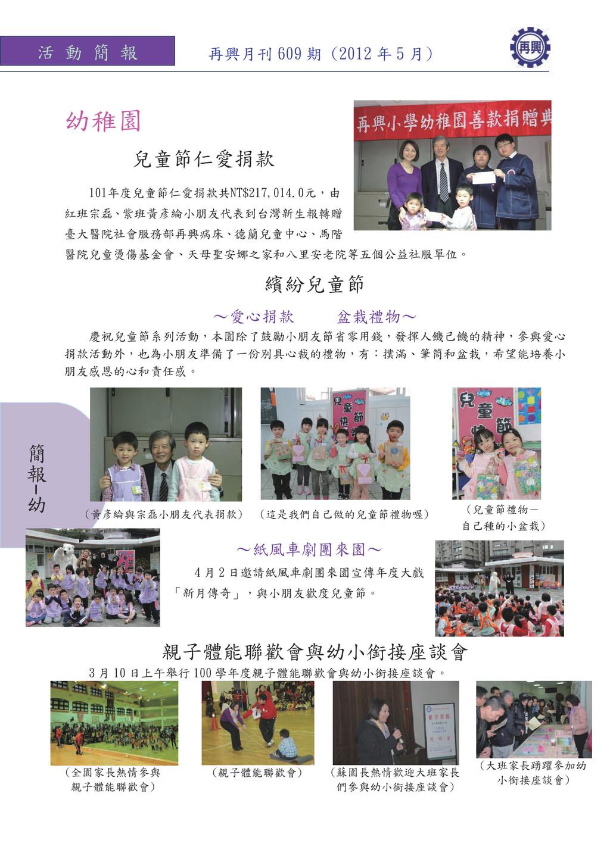 簡 報 幼 活 動 簡 報 再興月刊 609 期 (2012 年 5 月) 幼稚園 兒童節仁愛...