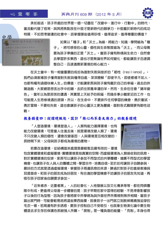 心 靈 饗 宴 再興月刊 609 期 (2012 年 5 月) 中學 心 靈 承如前述,孩子所...
