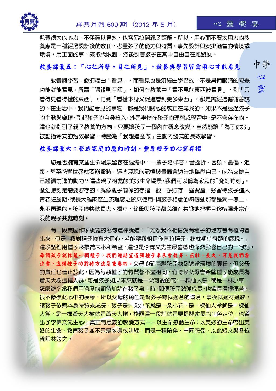 中學 心 靈 心 靈 饗 宴 再興月刊 609 期 (2012 年 5 月) 耗費很大的心力,...
