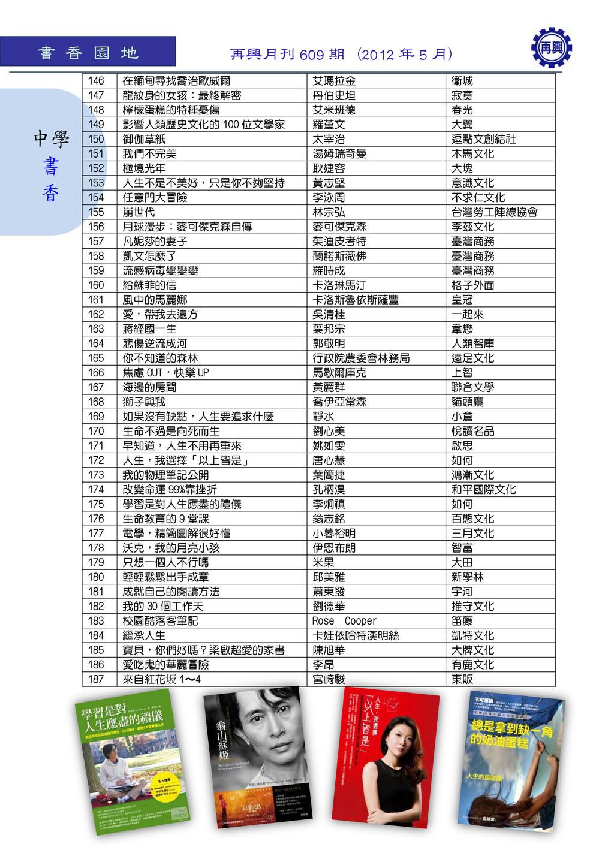 中學 書 香 書 香 園 地 再興月刊 609 期 (2012 年 5 月) 146 在緬甸尋...