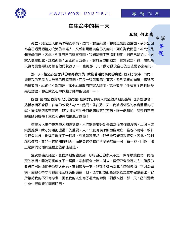 中學 專 題 專 題 作 品 再興月刊 609 期 (2012 年 5 月) 在生命中的某一天...