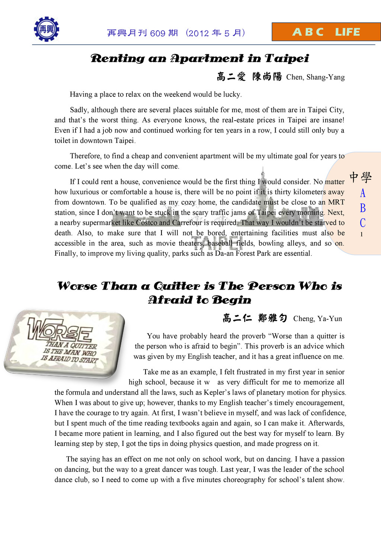 中學 A B C 1 A B C LIFE 再興月刊 609 期 (2012 年 5 月) R...