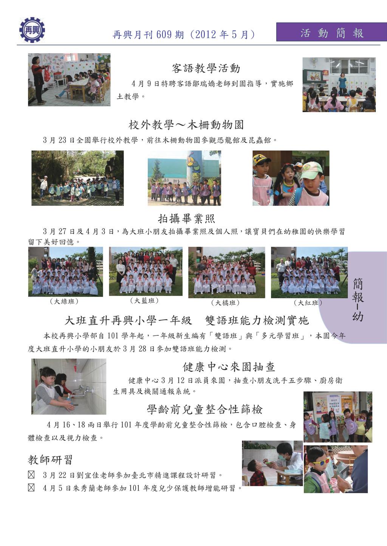 簡 報 幼 活 動 簡 報 再興月刊 609 期 (2012 年 5 月) 客語教學活動 4 ...