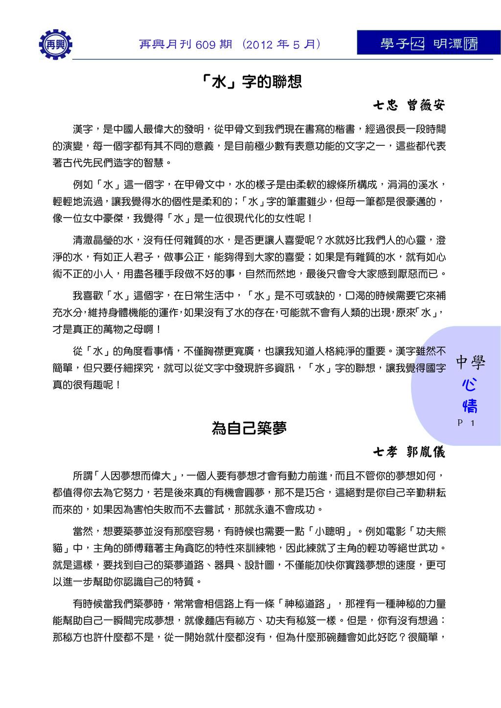 學子□ 心 明潭□ 情 再興月刊 609 期 (2012 年 5 月) 中學 心 情 P. 1...