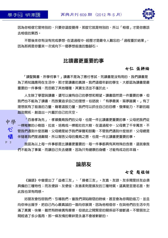 學子□ 心 明潭□ 情 再興月刊 609 期 (2012 年 5 月) 中學 心 情 P. 2...