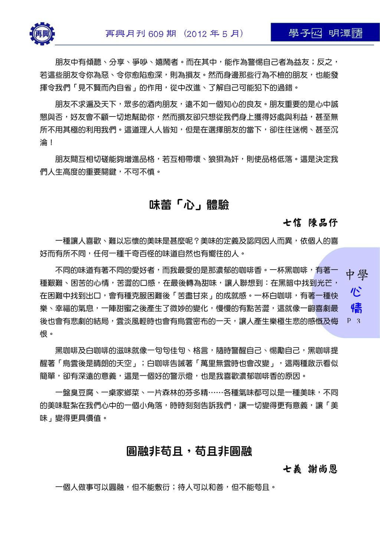 學子□ 心 明潭□ 情 再興月刊 609 期 (2012 年 5 月) 中學 心 情 P. 3...