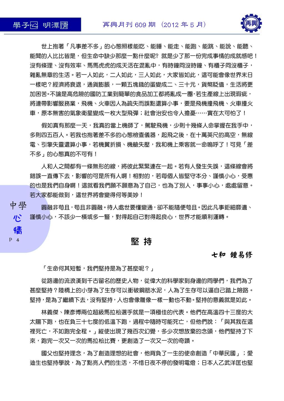 學子□ 心 明潭□ 情 再興月刊 609 期 (2012 年 5 月) 中學 心 情 P. 4...