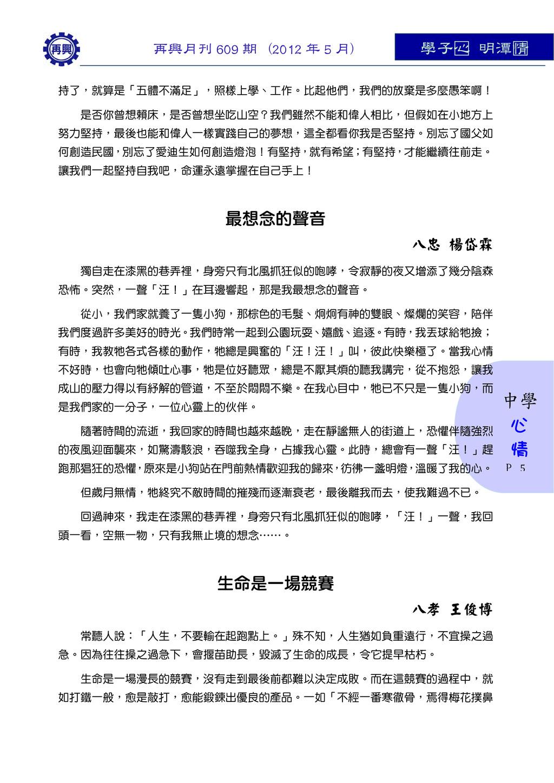 學子□ 心 明潭□ 情 再興月刊 609 期 (2012 年 5 月) 中學 心 情 P. 5...