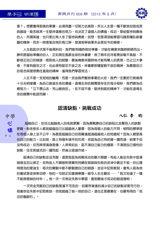 學子□ 心 明潭□ 情 再興月刊 609 期 (2012 年 5 月) 中學 心 情 P. 6...