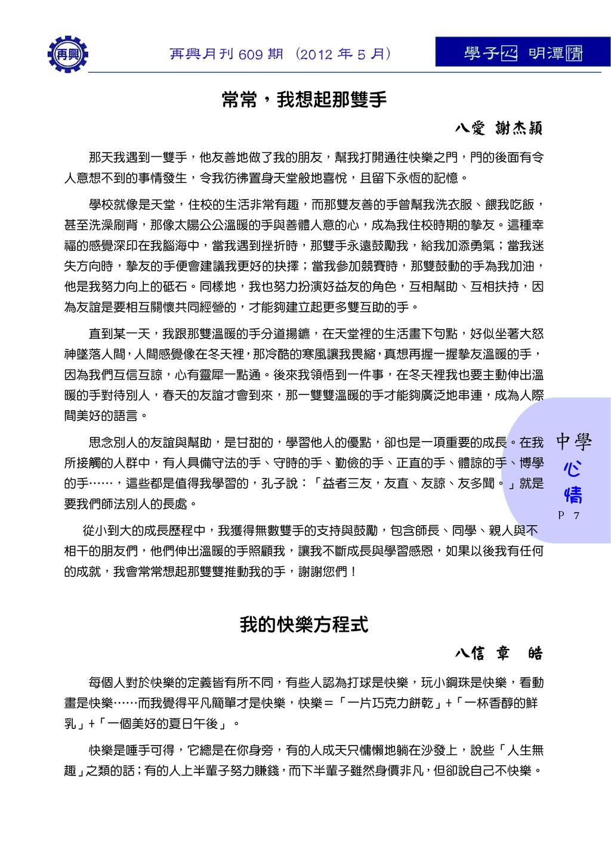 學子□ 心 明潭□ 情 再興月刊 609 期 (2012 年 5 月) 中學 心 情 P. 7...