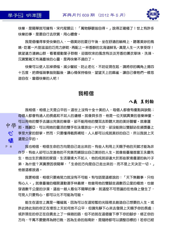 學子□ 心 明潭□ 情 再興月刊 609 期 (2012 年 5 月) 中學 心 情 P. 8...