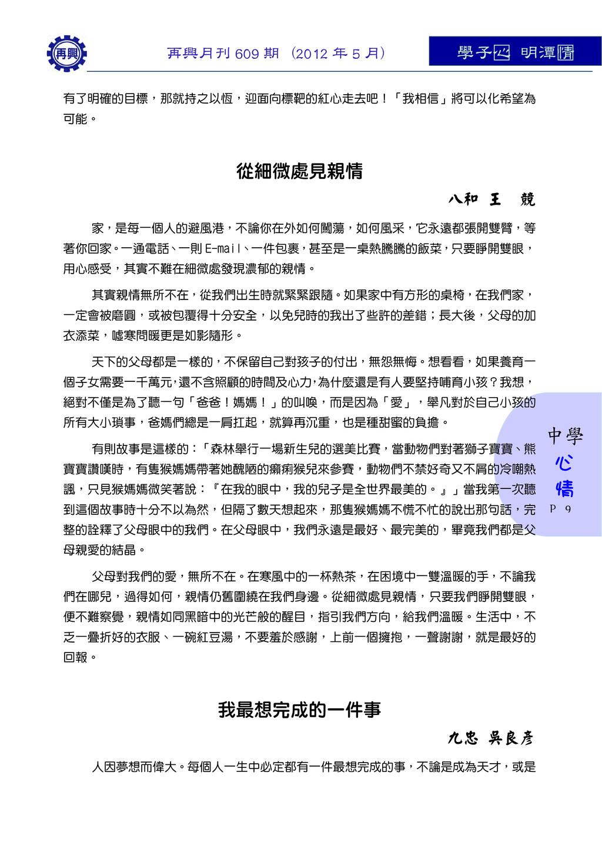 學子□ 心 明潭□ 情 再興月刊 609 期 (2012 年 5 月) 中學 心 情 P. 9...