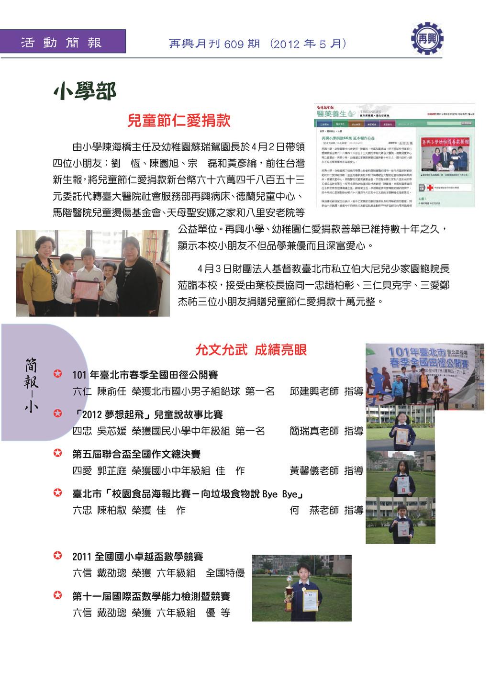 簡 報 - 小 再興月刊 609 期 (2012 年 5 月) 小學部 兒童節仁愛捐款 由小學...