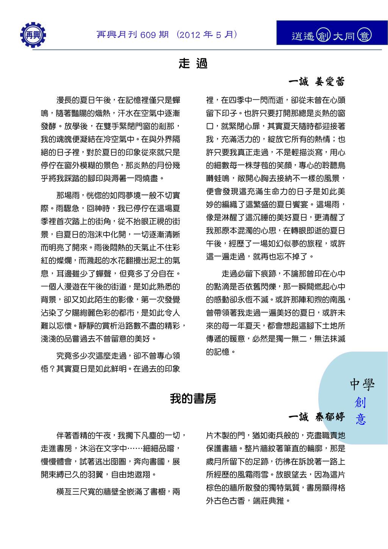 逍遙○ 創 大同○ 意 再興月刊 609 期 (2012 年 5 月) 中學 創 意 走 過 ...
