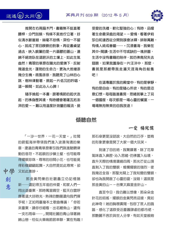 逍遙○ 創 大同○ 意 再興月刊 609 期 (2012 年 5 月) 中學 創 意 推開左右...