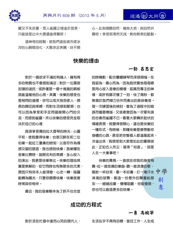 逍遙○ 創 大同○ 意 再興月刊 609 期 (2012 年 5 月) 中學 創 意 麗又不失...