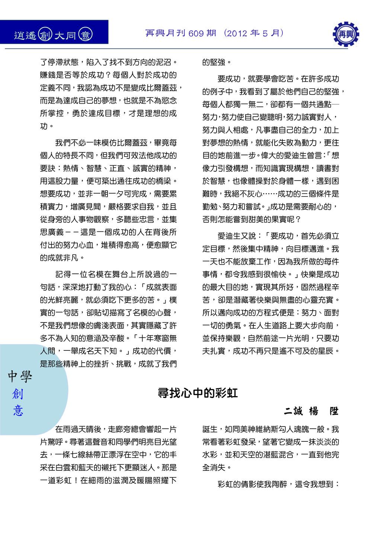 逍遙○ 創 大同○ 意 再興月刊 609 期 (2012 年 5 月) 中學 創 意 了停滯狀...