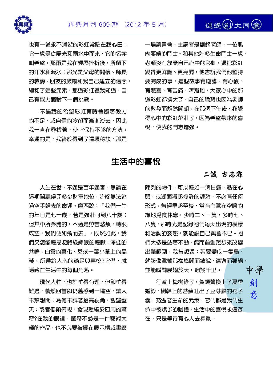 逍遙○ 創 大同○ 意 再興月刊 609 期 (2012 年 5 月) 中學 創 意 也有一道...