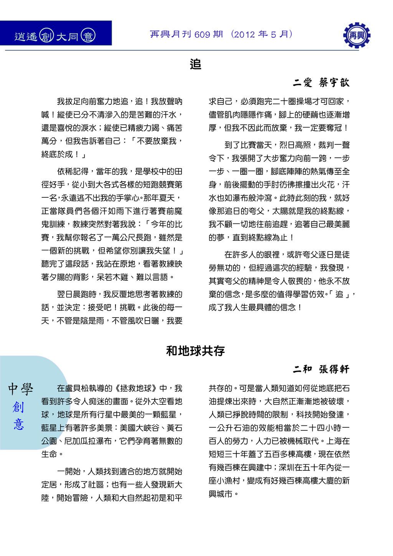 逍遙○ 創 大同○ 意 再興月刊 609 期 (2012 年 5 月) 中學 創 意 追 二愛...