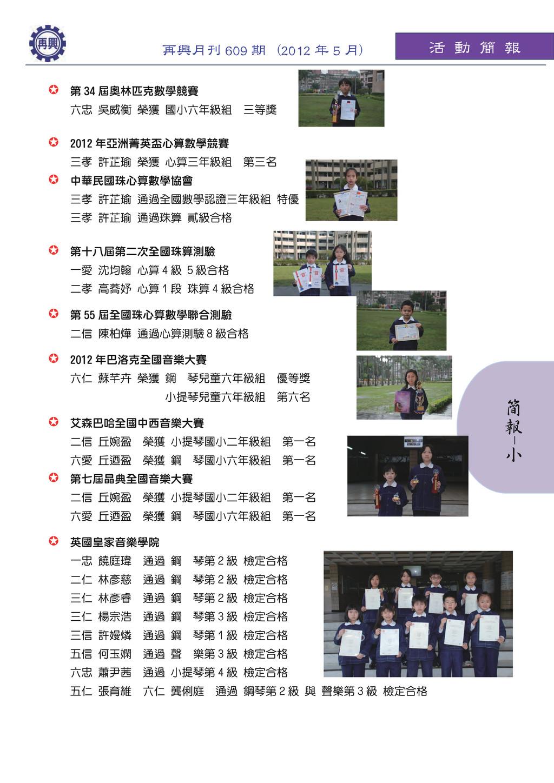 簡 報 - 小 活 動 簡 報 再興月刊 609 期 (2012 年 5 月)  第 34 ...