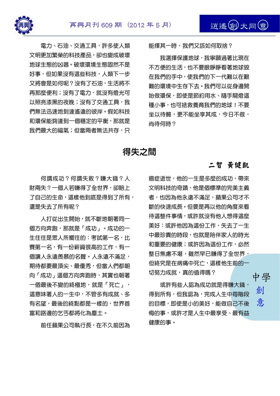 逍遙○ 創 大同○ 意 再興月刊 609 期 (2012 年 5 月) 中學 創 意 電力、石...
