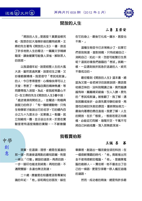 逍遙○ 創 大同○ 意 再興月刊 609 期 (2012 年 5 月) 中學 創 意 開放的人...